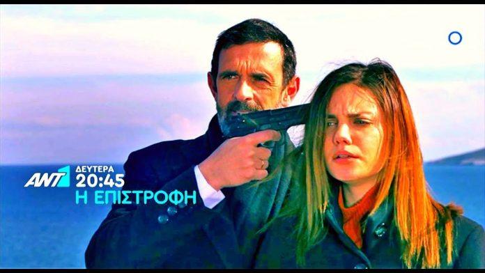 Read more about the article Η ΕΠΙΣΤΡΟΦΗ -trailer: Ο Λευτέρης πυροβολεί – Ποιος πέφτει στο γκρεμό (VIDEO)