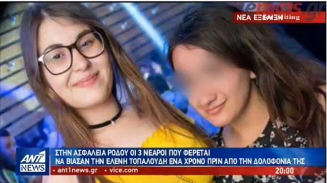 Στην Ασφάλεια Ρόδου οι 3 άνδρες που φέρεται να βίασαν την Ελένη Τοπαλούδη