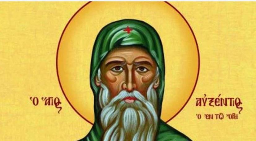 14 Φεβρουαρίου: Εορτή του Οσίου Αυξεντίου «Του εν τω Όρει»