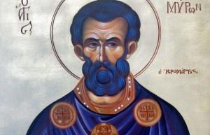 Ποιος ήταν ο Άγιος Μύρων που εορτάζει σήμερα