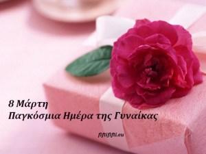 8 Μάρτη:Χρόνια Πολλά σε όλες τις γυναίκες!