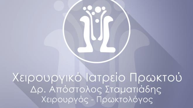 Read more about the article Αιμορροΐδες – ραγάδα και συρίγγιο πρωκτού: Εξελιγμένες και αναίμακτες θεραπείες