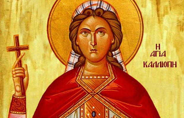 Read more about the article Αγία Καλλιόπη: Είχε αφιερώσει τη ζωή της στο Χριστό