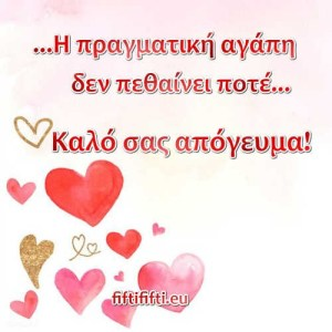 …  Η πραγματική αγάπη δεν πεθαίνει ποτέ…Καλό σας απόγευμα!