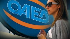 ΟΑΕΔ: Ειδικό επίδομα 720 ευρώ – Ποιοι το δικαιούνται