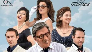 Read more about the article «Ωνάσης: Τα θέλω Όλα»: Κυκλοφόρησε το trailer της πολυαναμενόμενης θεατρικής παράστασης