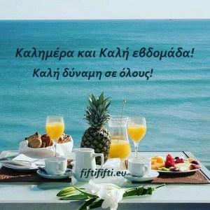 Καλημέρα σας και καλή εβδομάδα…!