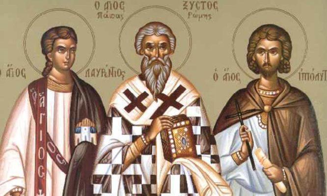 Σήμερα τιμώνται οι : Άγιοι Λαυρέντιος, Ξύστος πάπας Ρώμης και Ιππόλυτος