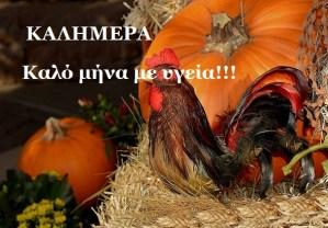 Καλό Μήνα σε όλους…. Καλώς ήρθες Οκτώβρη!