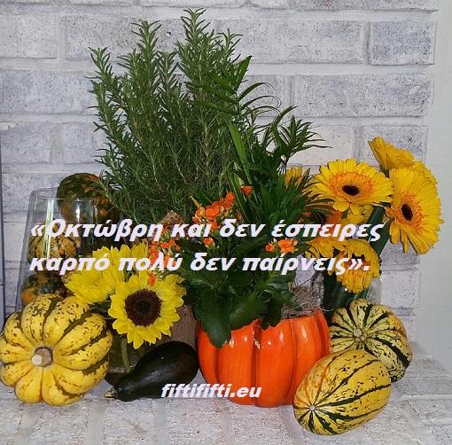 Καλό Μήνα σε όλους.... Καλώς ήρθες Οκτώβρη!