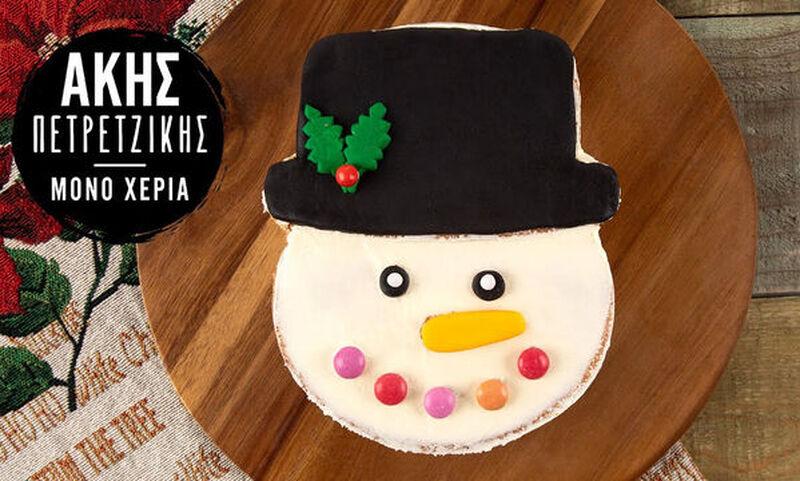 Κέικ χιονάνθρωπος από τον Άκη Πετρετζίκη.
