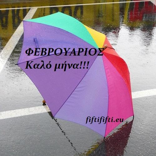 Φεβρουάριος! Καλό μήνα!!!fiftififti.eu