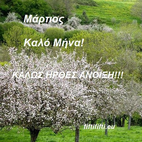 Μάρτιος!!! Καλό μήνα σε όλους με υγεία!!!