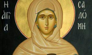 Read more about the article Στις 3 Αυγούστου εορτάζει η Αγία Σαλώμη η Μυροφόρος