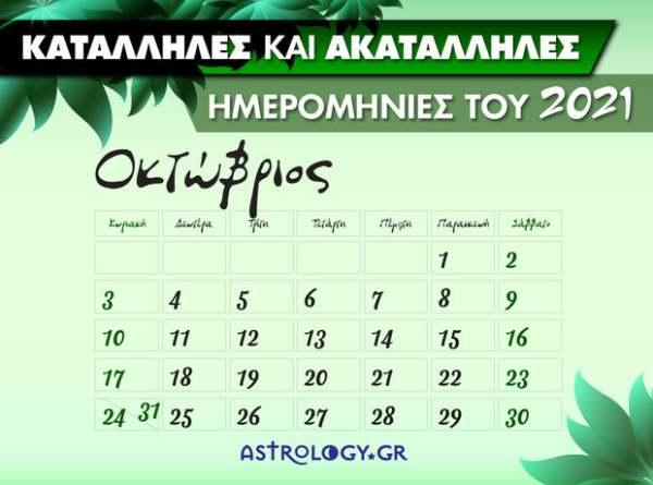 Οκτώβριος 2021: Αυτές είναι οι κατάλληλες και οι ακατάλληλες ημερομηνίες του μήνα