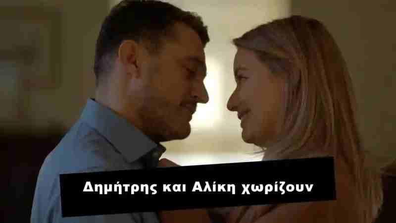 Read more about the article Ήλιος: Δημήτρης και Αλίκη χωρίζουν, φόβος και αγωνία για τη ζωή του