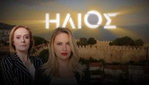 Read more about the article Ήλιος: H Αλεξάνδρα φυλακή, η Αλίκη τροχαίο με τραγική κατάληξη!