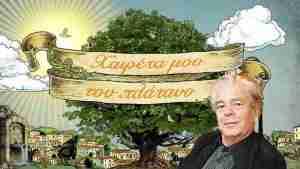 Read more about the article ΧΑΙΡΕΤΑ ΜΟΥ ΤΟΝ ΠΛΑΤΑΝΟ ΕΠΕΙΣΟΔΙΑ 29-30 Β ΚΥΚΛΟΣ.Τι γράφουν τα γράμματα του Βαγγέλα που έκρυβε η Αγγέλα τόσο καιρό;