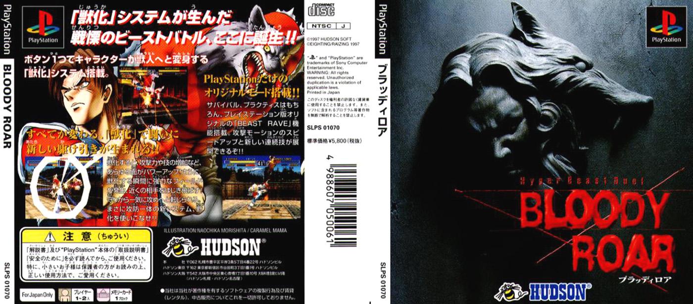 Bloody Roar Hyper Beast Duel Beastorizer TFG Review
