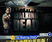 【The Walking D