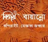Bijoy Bayanno 2019 Free Download logo