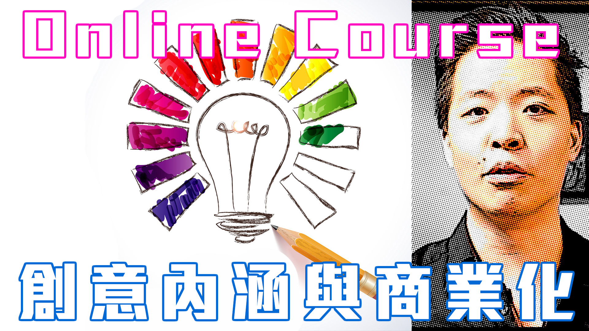 創意與商業化 | Michael Andrew Law Dojo | Art School | 畫畫教學網站|線上畫畫課程 | 賣畫賺錢