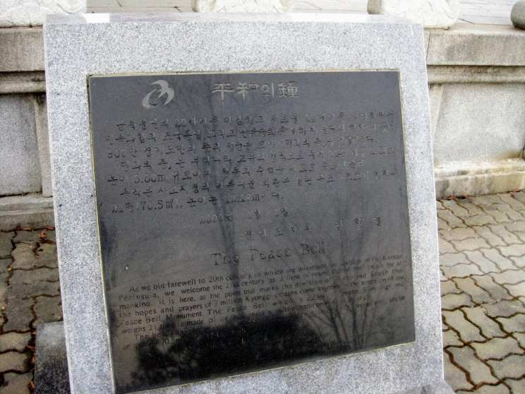 dmz Peace Bell plaque