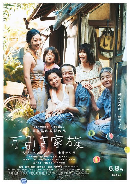 SHOPLIFTERS: une affiche teaser pour le nouveau Kore-Eda
