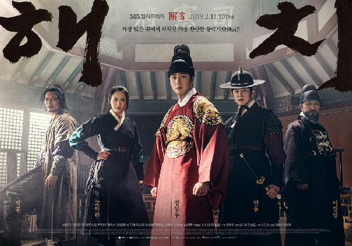 haechi-kore-dizisi-konusu-ve-oyuncuları
