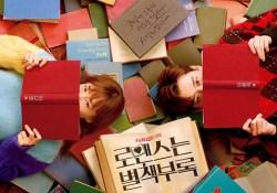 romance-is-a-bonus-book-kore-dizisi-konusu