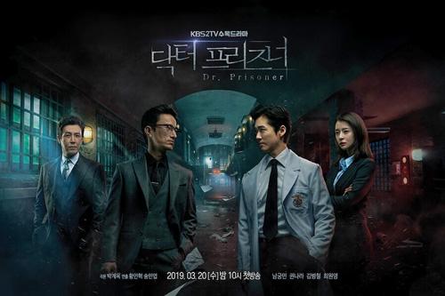 doctor-prisoner-kore-dizisi-konusu-ve-oyuncuları
