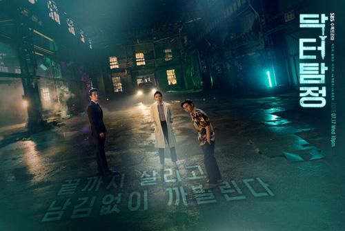 doktor-detective-kore-doktor-dizisi-konusu-ve-oyuncuları