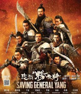 Saving General Yang 2013 , Saving General Yang 2013 online , Saving General Yang 2013 online subtitrat , Saving General Yang 2013 online subtitrat romana , filme online HD ,