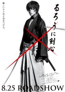 Rurouni Kenshin , filme noi 2014 , Rurouni Kenshin online , filme online hd , Rurouni Kenshin online subtitrat , filme full hd 1080p , Rurouni Kenshin online subtitrat romana , filme karate , Rurouni Kenshin online subtitrat romana full HD 1080p ,