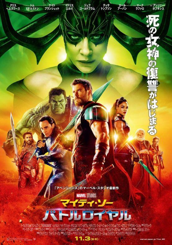 Nieuwe poster voor Thor: Ragnarok