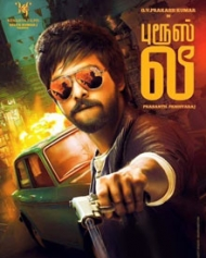 Bruce Lee 2017 Bruce Lee Movie Bruce Lee G V Prakash S Bruce Lee Tamil Movie Cast Crew Release Date Review Photos Videos Filmibeat
