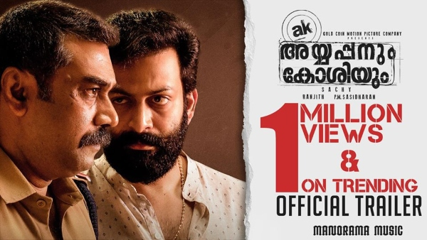 The recently released official trailer of Ayyappanum Koshiyum, the upcoming Prithviraj Sukumaran-Biju Menon starrer, has crossed 1 Million views on YouTube.