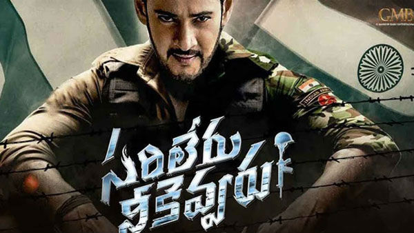 Sarileru Neekevvaru Day 2 Box Office Collection (Report)