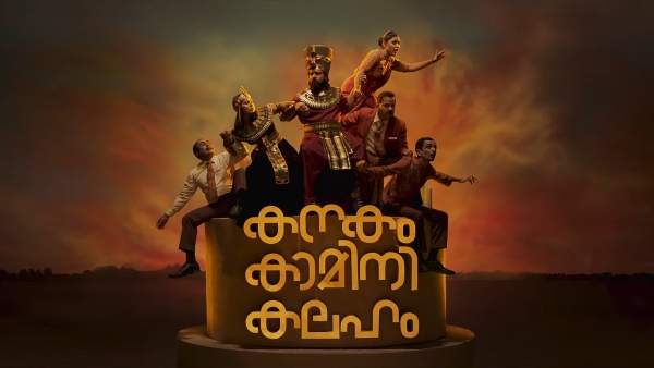 Kanakam Kamini Kalaham Teaser Is Out Nivin Pauly And Team Promise An Absolute Laugh Riot tollywood news