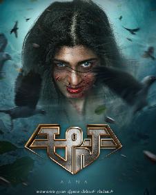 Aana (2021) | Aana Movie | Aana Kannada Movie Cast & Crew, Release Date, Review, Photos, Videos – Filmibeat
