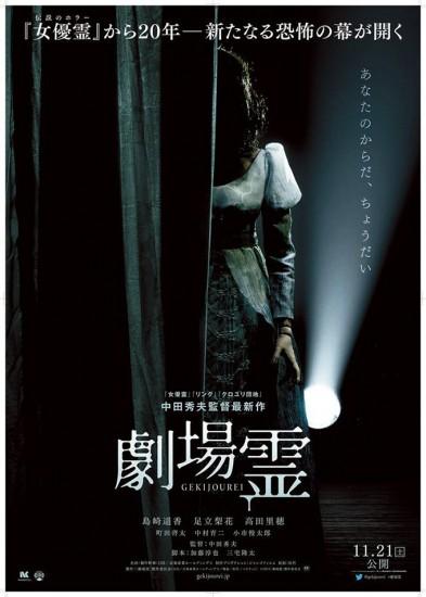 hideo-nakata-gekijourei-poster-filmloverss