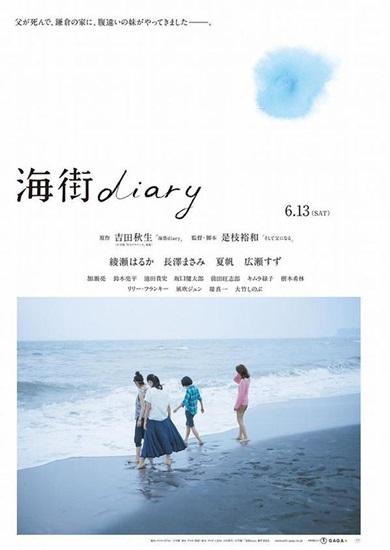 poster-umimachi-diary-filmloverss