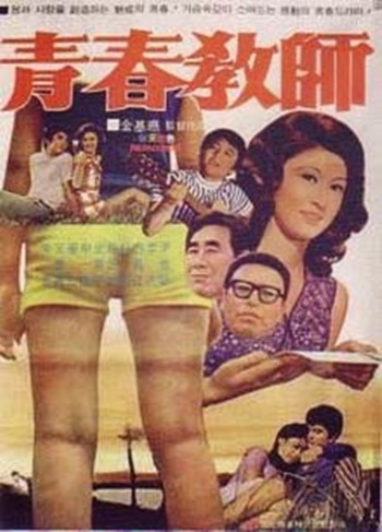 the-young-teacher-ilk-vhs-filmloverss