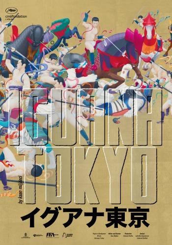Kaan-Mujdeci-Iguana-Tokyo-2-filmloverss
