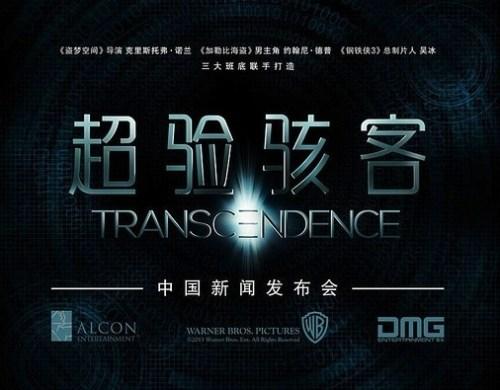 transcendence-Filmloverss-promo-poster