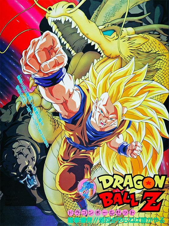 Dragon Ball Z : L'Attaque du dragon pour quel âge ?