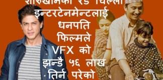 Dhanapati   New Nepali Movie ft. Khagendra Lamichhane