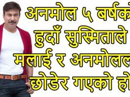 Sushmita KC Bhuwan KC