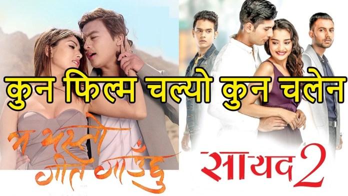 Ma Yesto Geet Gauchu Saayad 2
