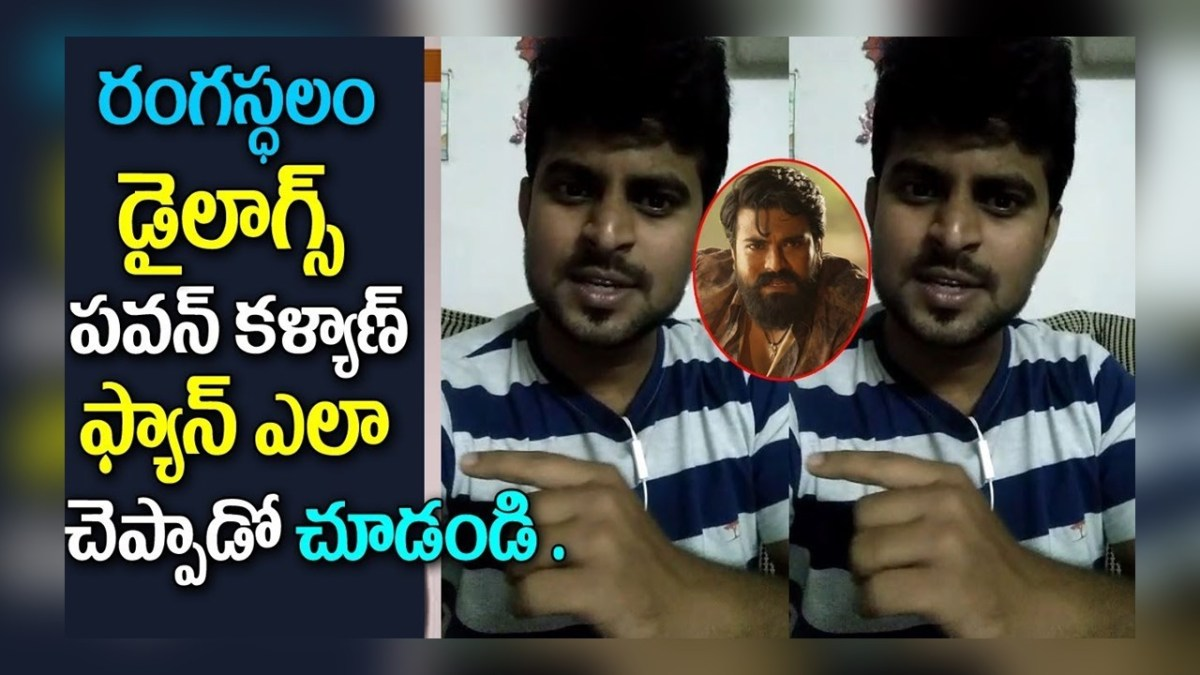 Pawan Kalyan Fan Reaction on Rangasthalam Movie Dialogues